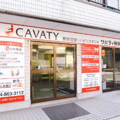 スタッフブログ サバティ川崎宮前店