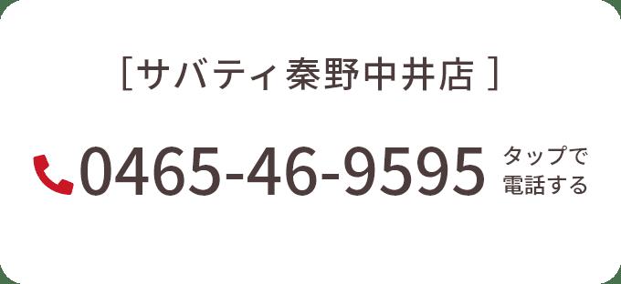 サバティ神奈川秦野中井店 0465-46-9595