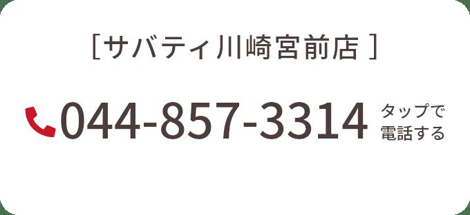 サバティ神奈川川崎宮前店 044-857-3314
