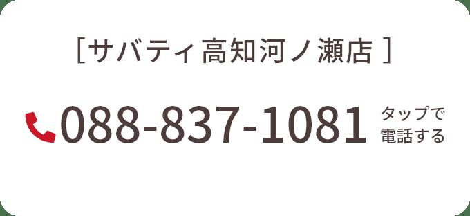 サバティ高知河ノ瀬店 088-837-1081
