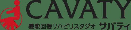 CAVATY (サバティ)|高齢者の皆様をサポートするために誕生したパワーリハビリ型のデイサービスです!