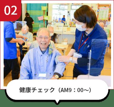 健康チェック(AM9:00~)