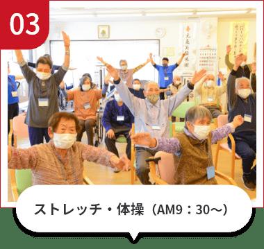 ストレッチ・体操(AM9:30~)