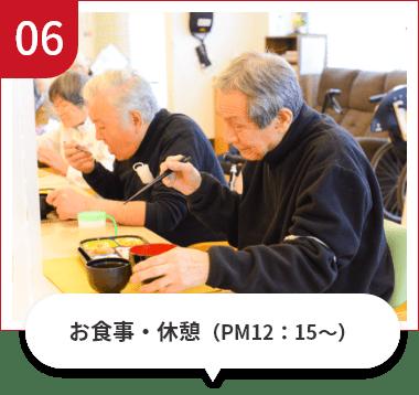 お食事・休憩(PM12:15~)