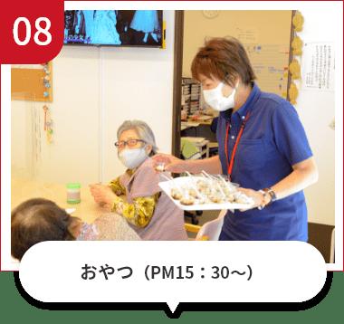 おやつ(PM15:30~)