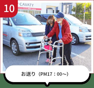 お送り(PM17:00~)