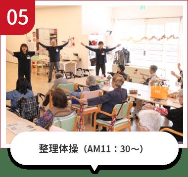 整理体操(AM11:30~)