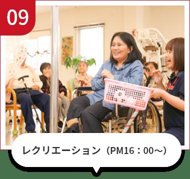 レクリエーション(PM16:00~)