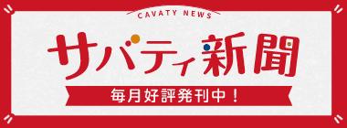 サバティ新聞