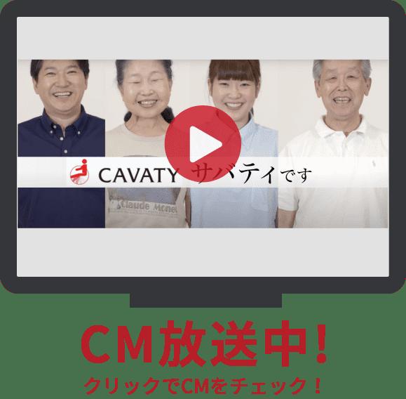 CM放送中!