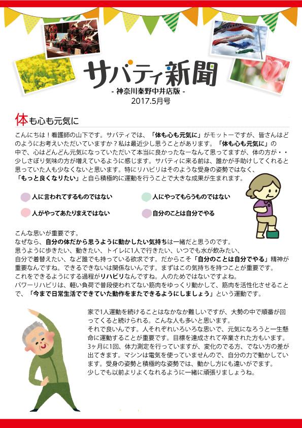 サバティ新聞 2017年5月号