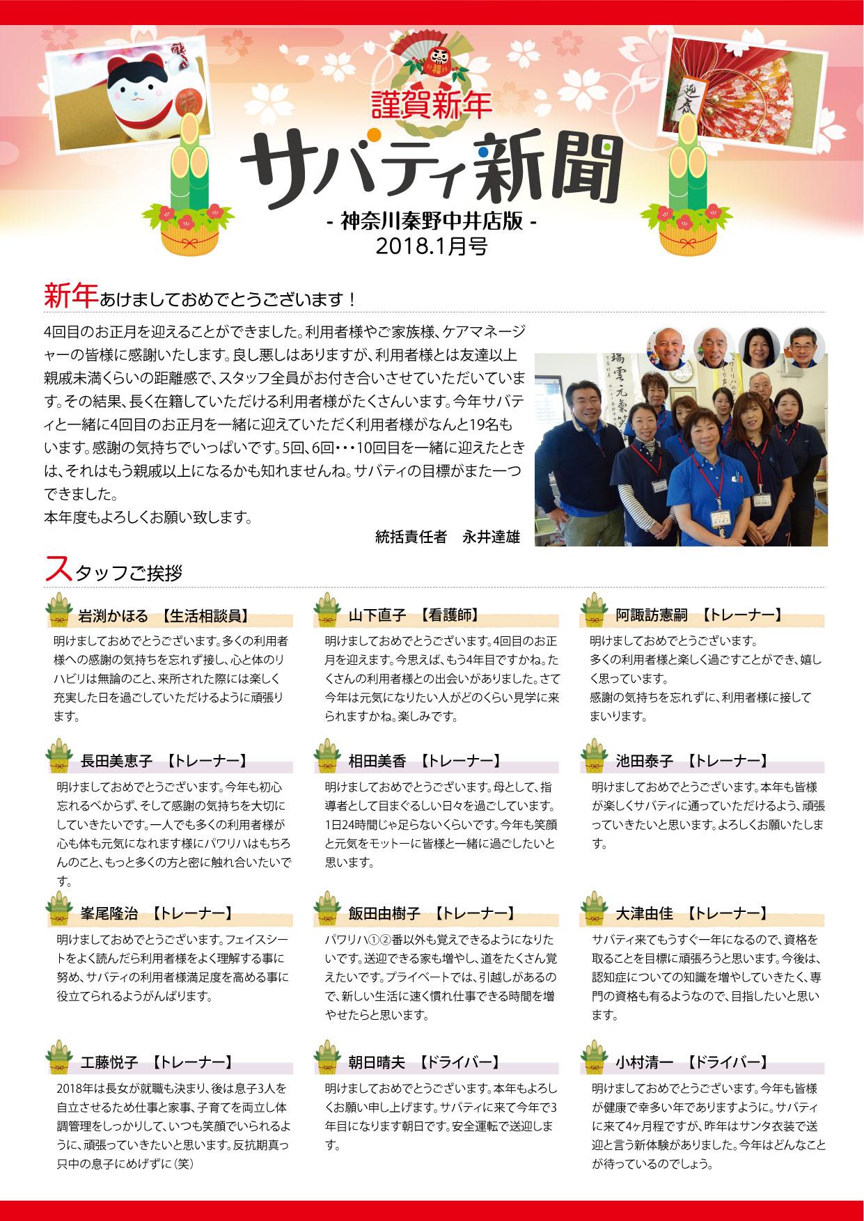 サバティ新聞 2018年1月号