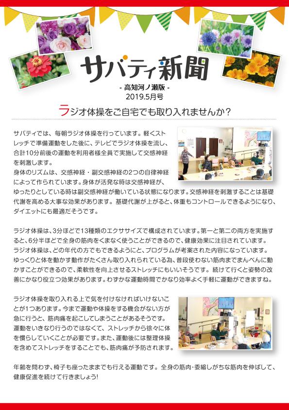 サバティ新聞 2019年5月号