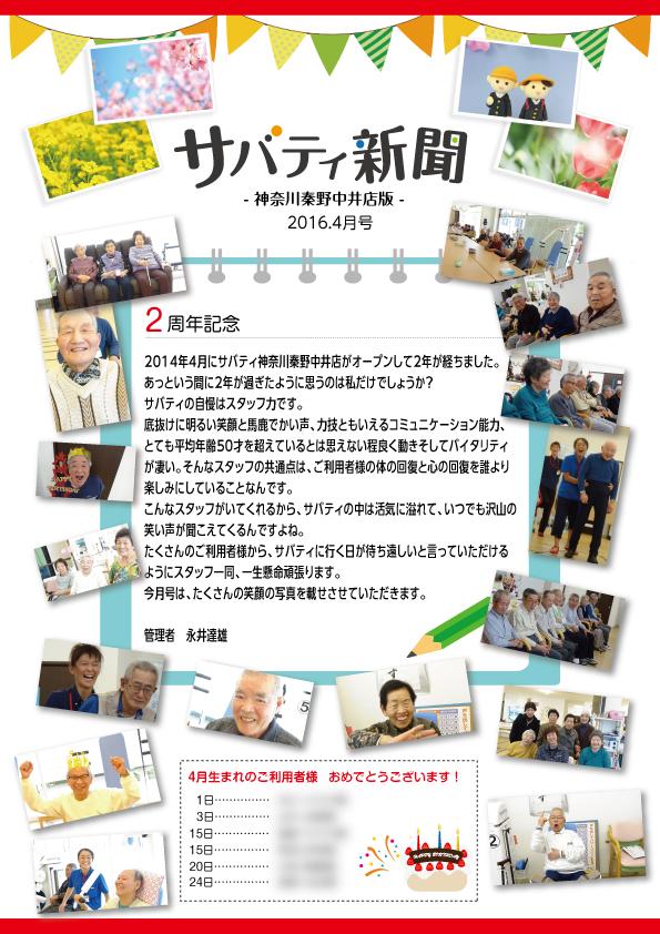 サバティ新聞 2016年4月号